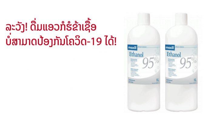 Ethanol95